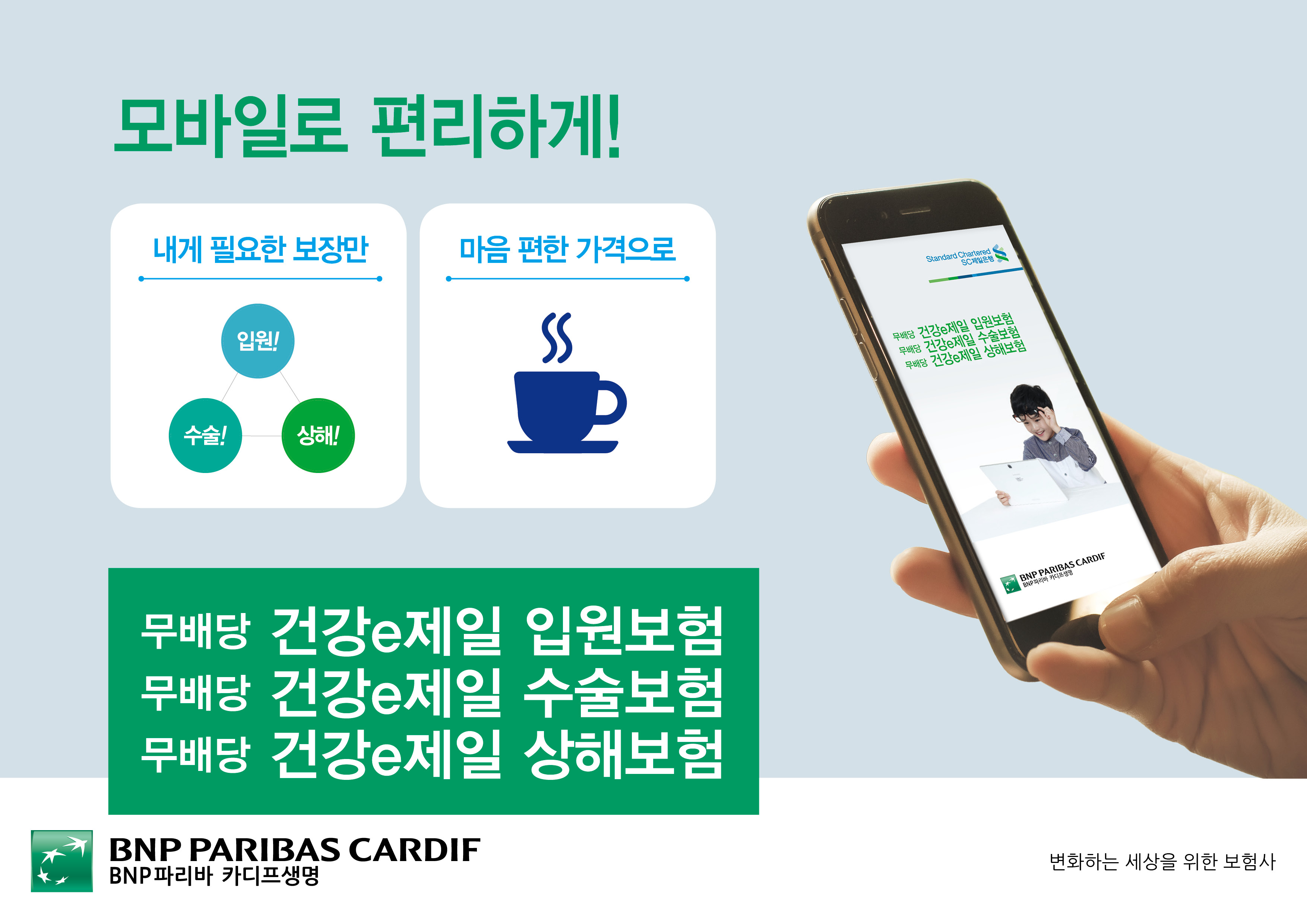 bnp paribas cardif life insurance launches 3 types of np health